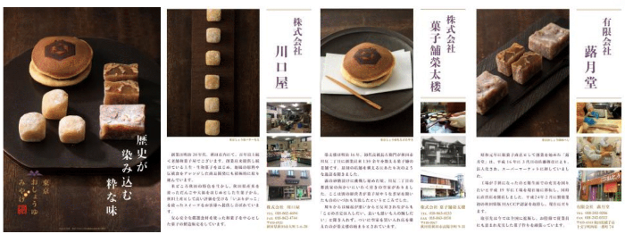 背景と目標3-秋田県3