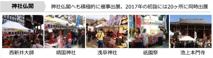 神社仏閣―石巻市