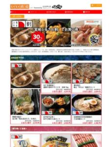 希望の環オンライン―宮城県