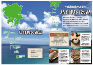 商品企画開発2-大島町