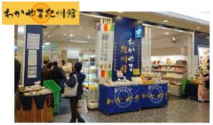 わかやま紀州館―和歌山県