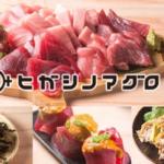 ヒガシノマグロ<漁師直送まぐろ専門>神田小川町に5月初開店