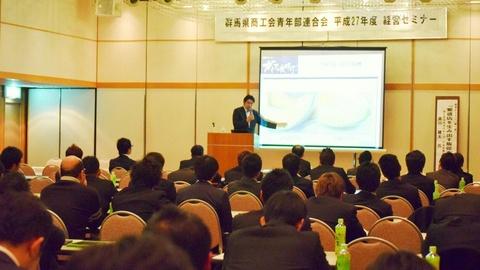 長野県商工会青年部連合会-セミナー