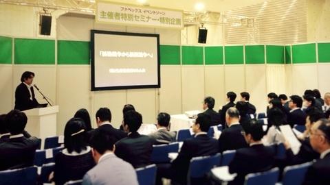 日本食糧新聞社-セミナー