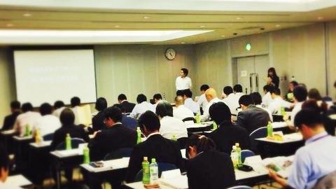 日本商工会議所連合会-セミナー
