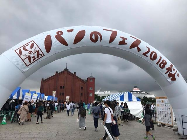 壱岐市のパンプラスが「パンのフェス2018秋」に出展1