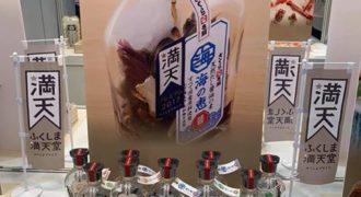 『ふくしま満天堂』東京インターナショナル・ギフト・ショー3