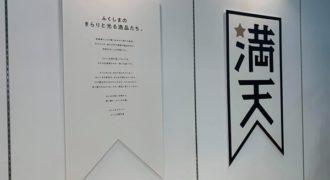 『ふくしま満天堂』東京インターナショナル・ギフト・ショー5
