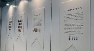 『ふくしま満天堂』東京インターナショナル・ギフト・ショー6