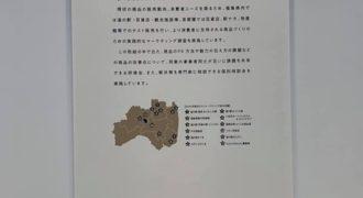 『ふくしま満天堂』東京インターナショナル・ギフト・ショー7